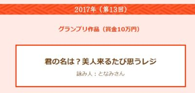 anアルバイト川柳君の名は